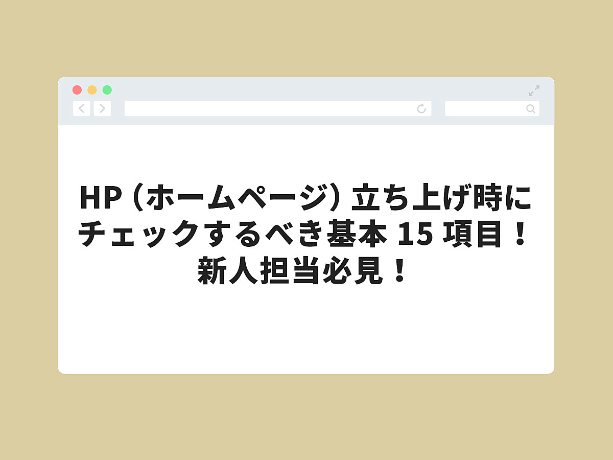 「HP(ホームページ)立ち上げ時にチェックするべき基本15項目!新人担当必見!」の見出し画像