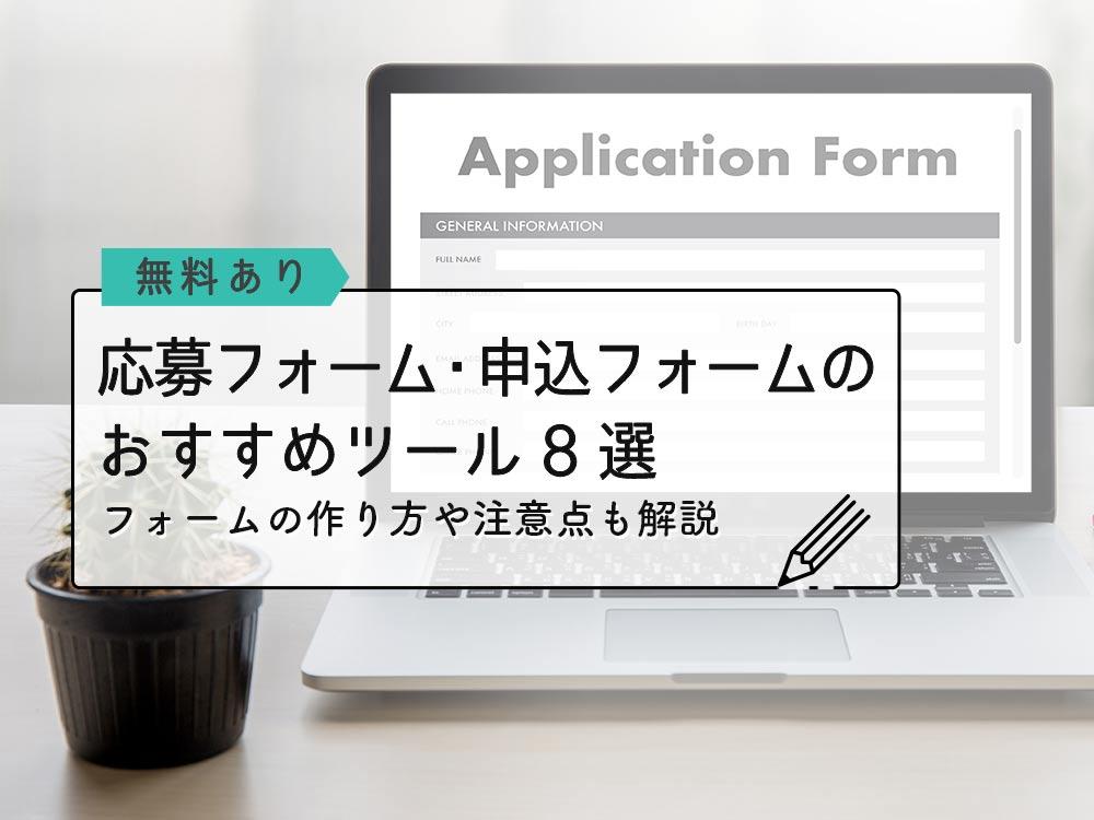 無料&有料のおすすめ応募フォーム・申し込みフォーム作成ツール8選を紹介!