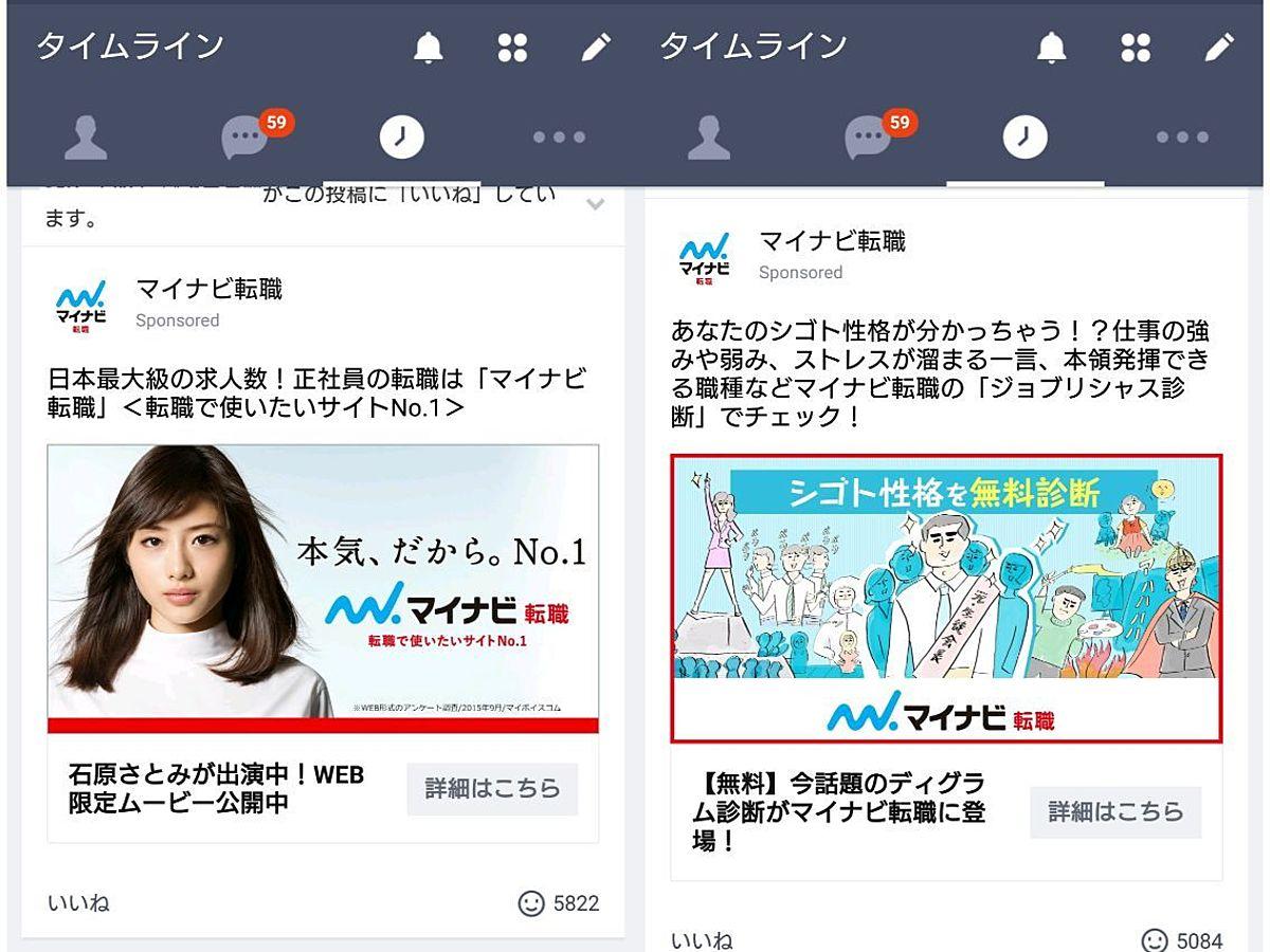 「【速報】LINEの新広告メニューの効果は高い!?マイナビ転職『LINE Timeline AD』の効果を聞いてみた」の見出し画像