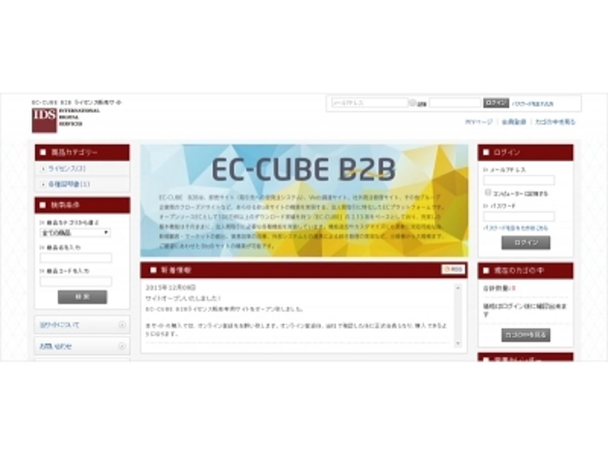 「 株式会社ロックオン、株式会社アイディーエスと2社目となる「EC-CUBE B2B」販売代理店契約を締結。「EC-CUBE B2B」は開発力強化により更なる機能拡充へ。」の見出し画像
