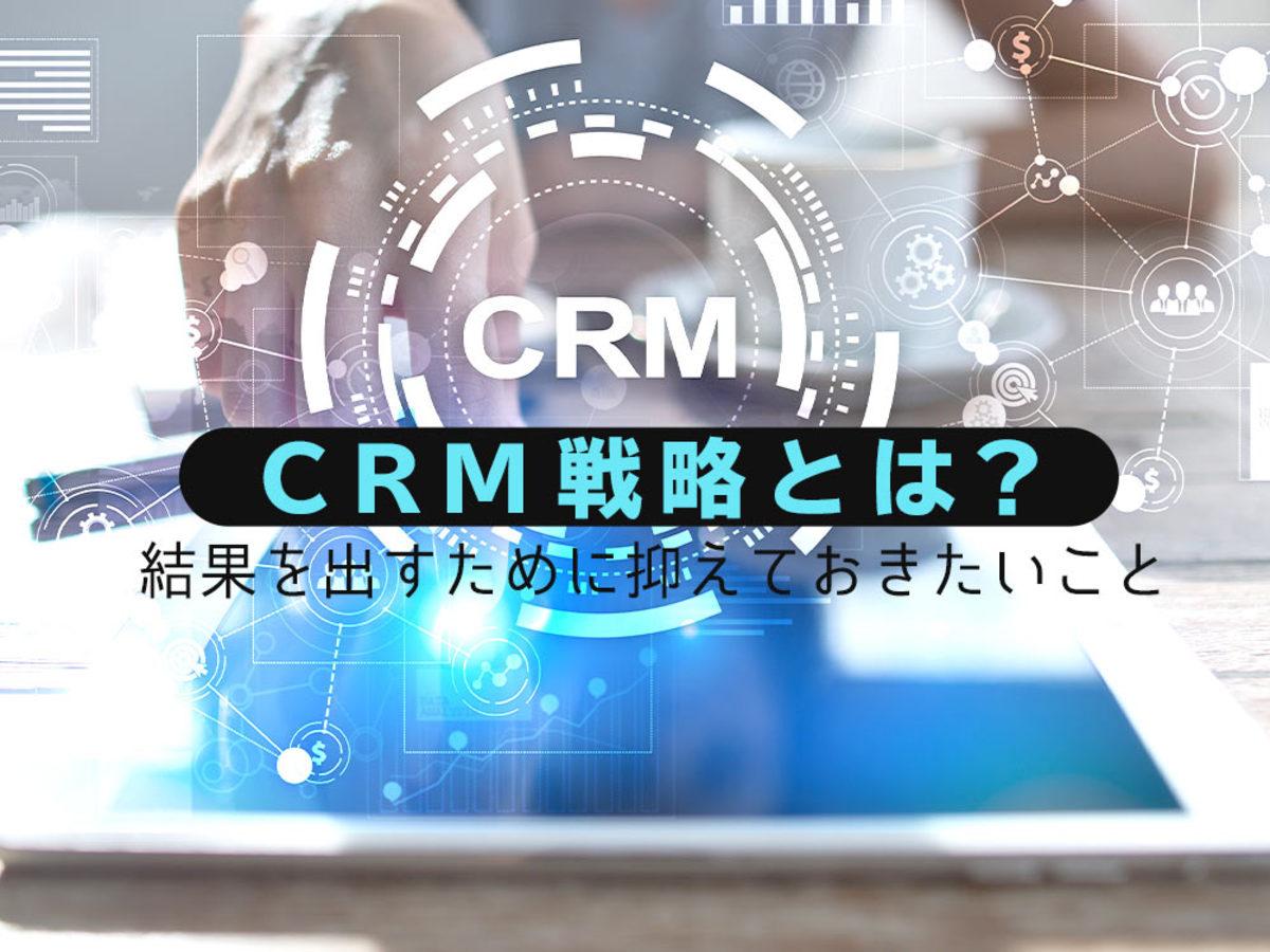 「CRM戦略とは?導入のメリットやポイントを詳細解説!」の見出し画像