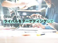 「CPA6分の1減、CVR1.5倍増。ライバルを簡単にターゲティングして広告を配信する方法」の見出し画像