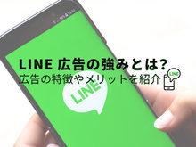 「LINE(ライン)広告の強みとは?広告の特徴やメリットを紹介」の見出し画像