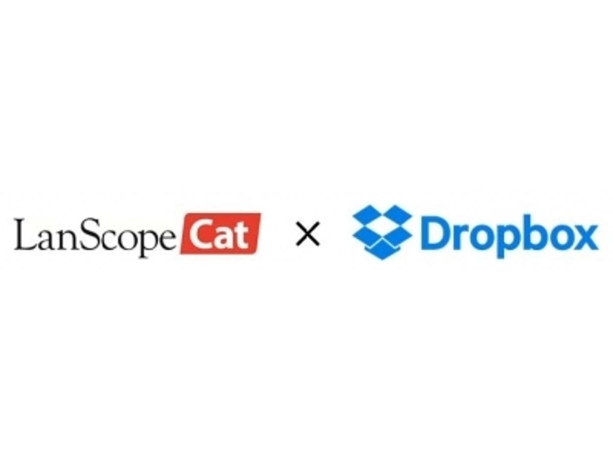 「Dropboxとエムオーテックスが協業「LanScope Cat」最新バージョンで「Dropbox」へのアップロードログ・ダウンロードログ取得に対応予定」の見出し画像