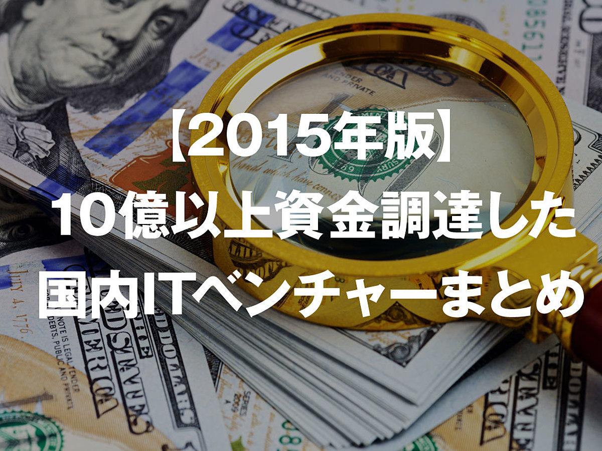 「【10億円超え限定】2015年に実施された国内ITベンチャーの大型資金調達額8社」の見出し画像
