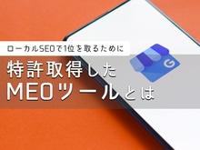 「ローカルSEOで1位を取るために。Googleマイビジネス運用をサポートする特許取得したツールとは」の見出し画像