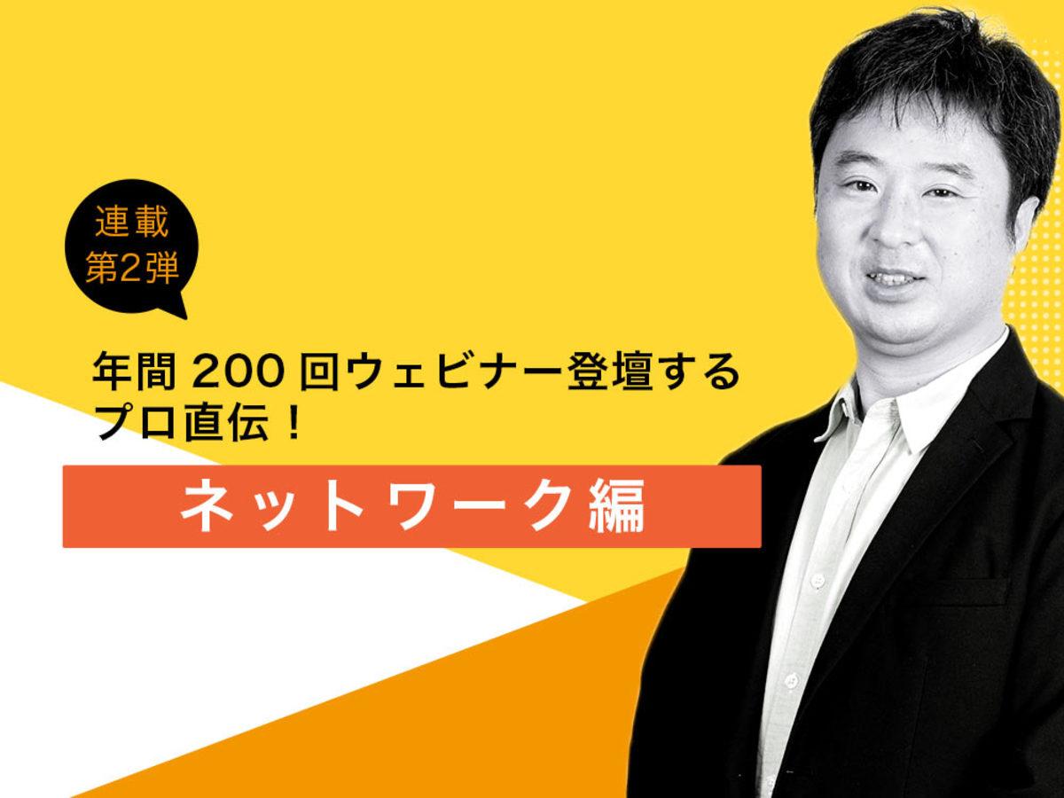 「年間200回ウェビナー登壇するコクリポ上野氏が伝授するウェビナー成功の虎の巻 ~ネットワーク編~」の見出し画像