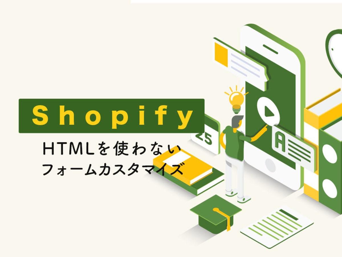 「【HTML不要】Shopifyでのお問い合わせフォームのカスタマイズ方法」の見出し画像