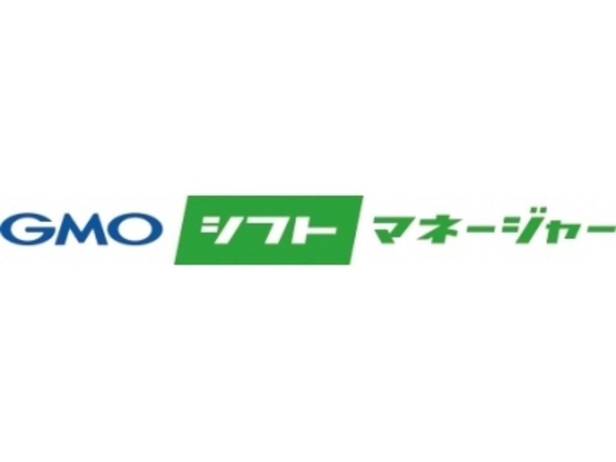 「GMOコマース:業界初!マイナンバー収集機能を搭載したシフト管理ツール「GMOシフトマネージャー」提供開始」の見出し画像