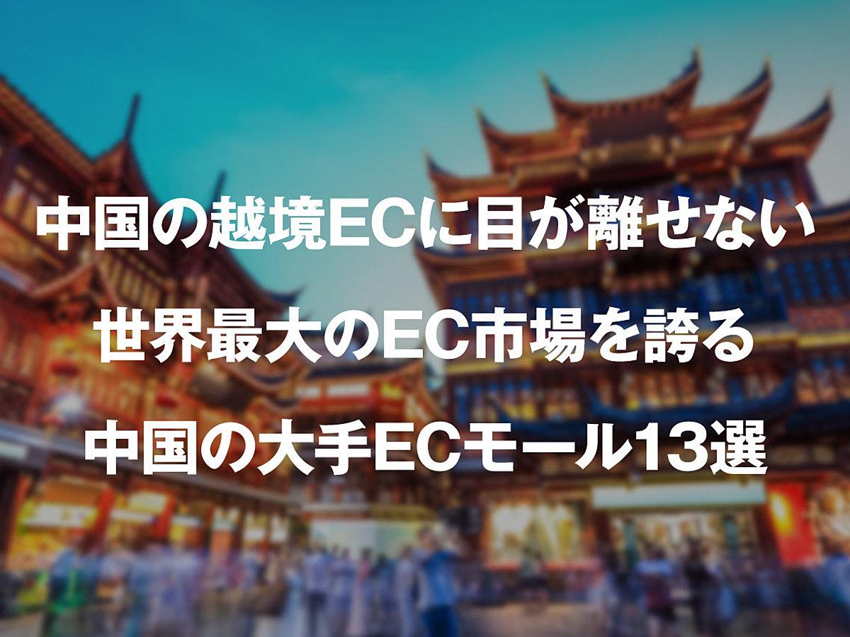 「中国の越境ECに目が離せない、世界最大のEC市場を誇る中国の大手ECモール12選」の見出し画像