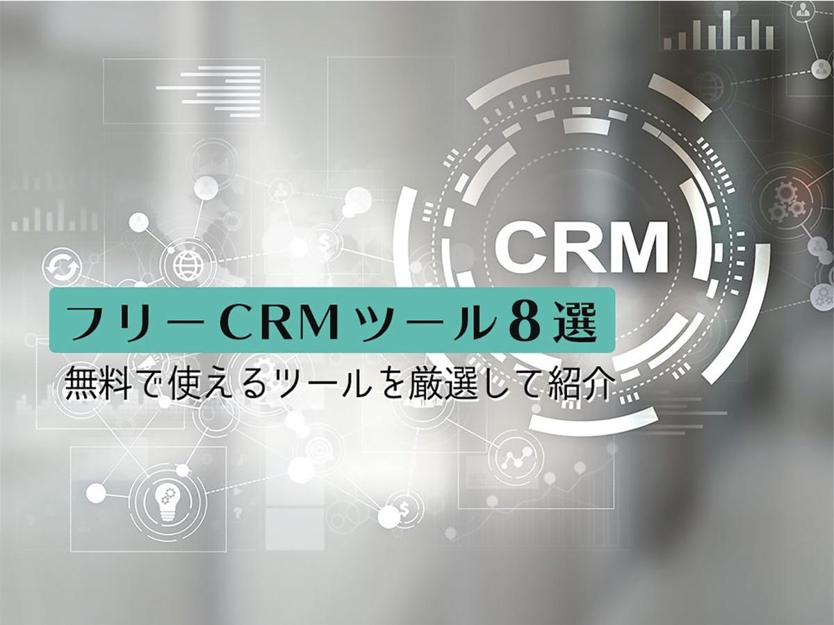 「フリーCRMツール8選!無料で使えるCRMツールを厳選して紹介」の見出し画像