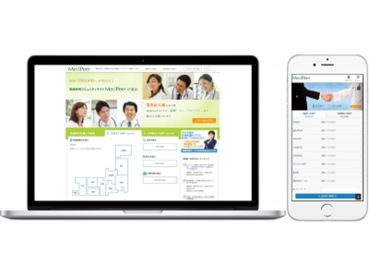 「医師専門の求人情報サービス『MedPeerキャリア』を全面リニューアル!スマホ対応および大手2社との業界初の求人データベース連携を実現」の見出し画像