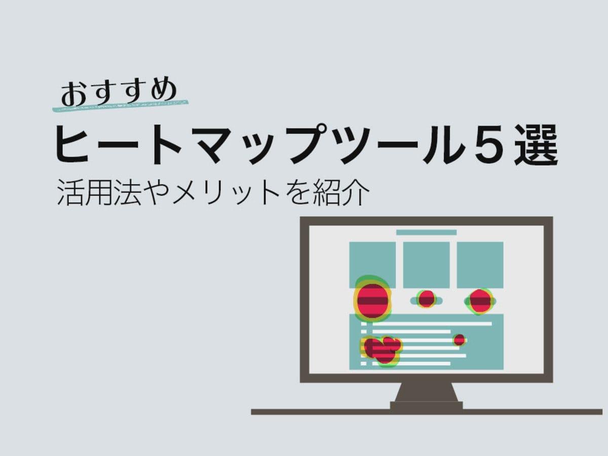 「おすすめヒートマップツール5選!活用法やメリットも併せて紹介 」の見出し画像