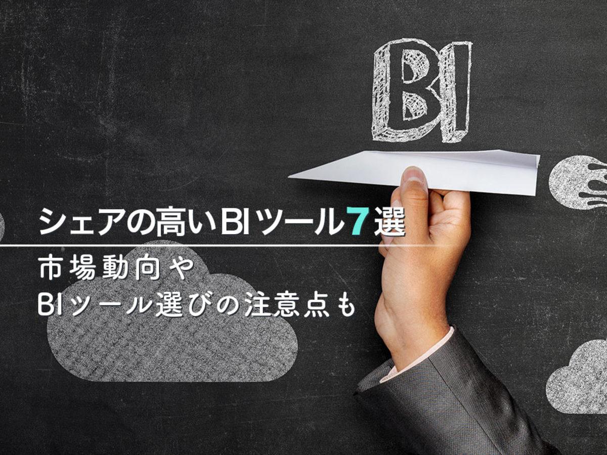 「シェアの高いBIツール7選!市場動向やBIツール選びの注意点も」の見出し画像