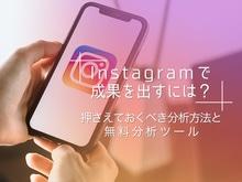 「Instagramで成果を出すには?運用に必須の分析方法と無料分析ツール」の見出し画像