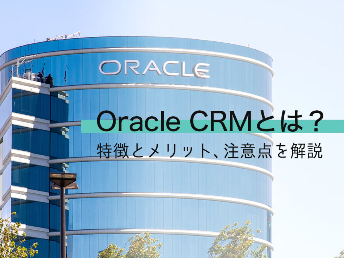 「Oracle CRMとは?特徴と導入のメリット、注意点を解説」の見出し画像