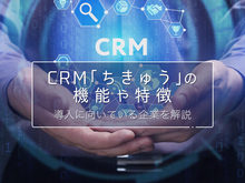 「CRM「ちきゅう」の機能や特徴、導入に向いている企業を解説」の見出し画像