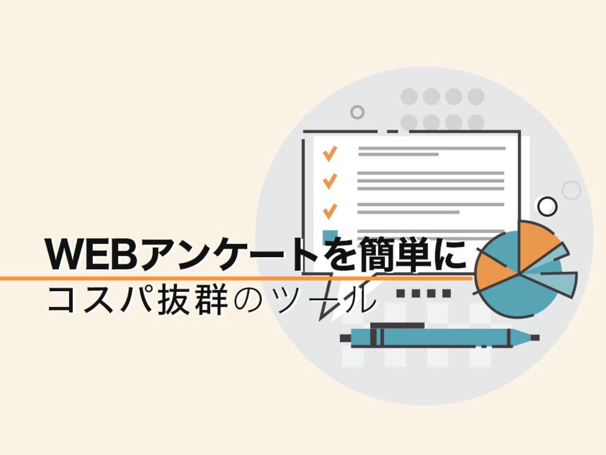 「WEBアンケートを簡単に実施したい。コスパ抜群のお手軽ツールを紹介」の見出し画像