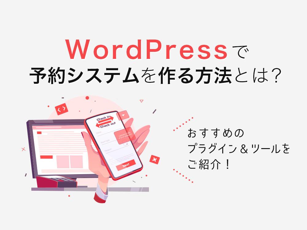 WordPressで予約システムを設置できるプラグイン9選&ツール3選を紹介