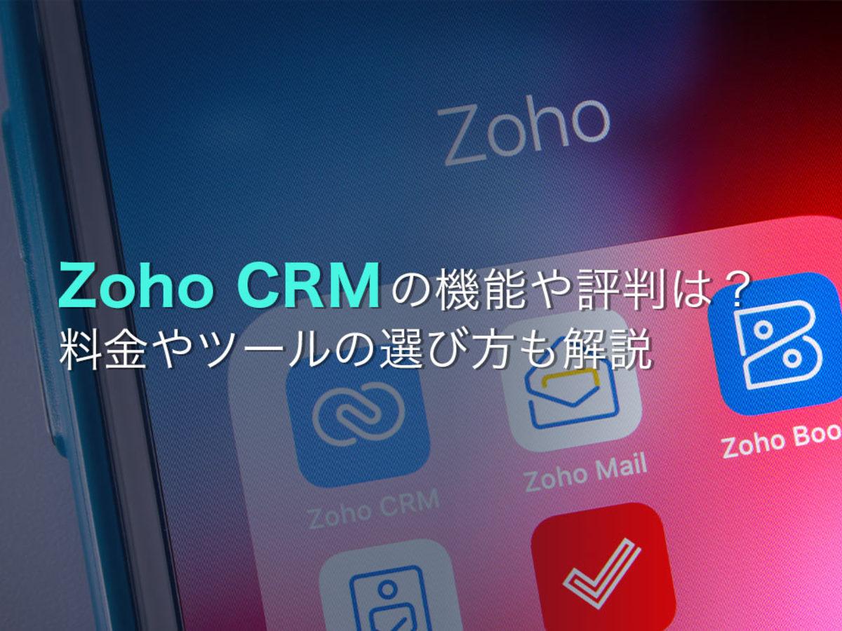 「Zoho CRMの機能や評判は?料金や顧客管理ツールの選び方も解説」の見出し画像