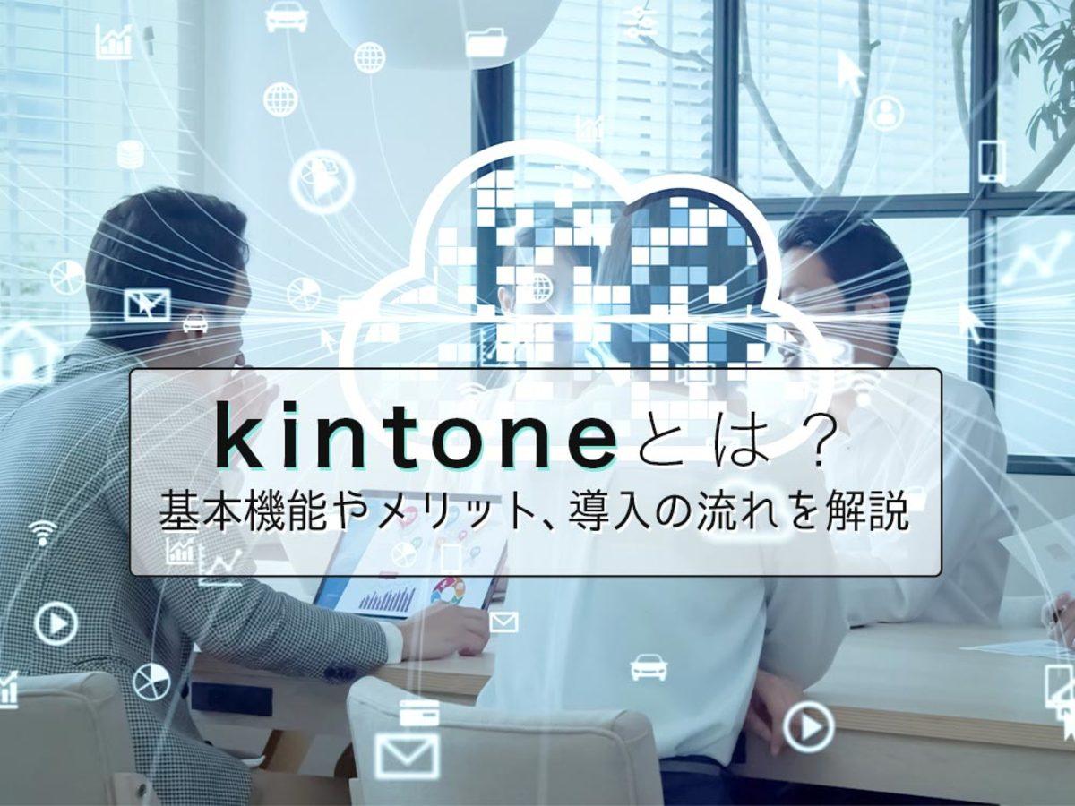 「 kintoneとは?基本機能やメリット、料金から導入の流れまで解説」の見出し画像