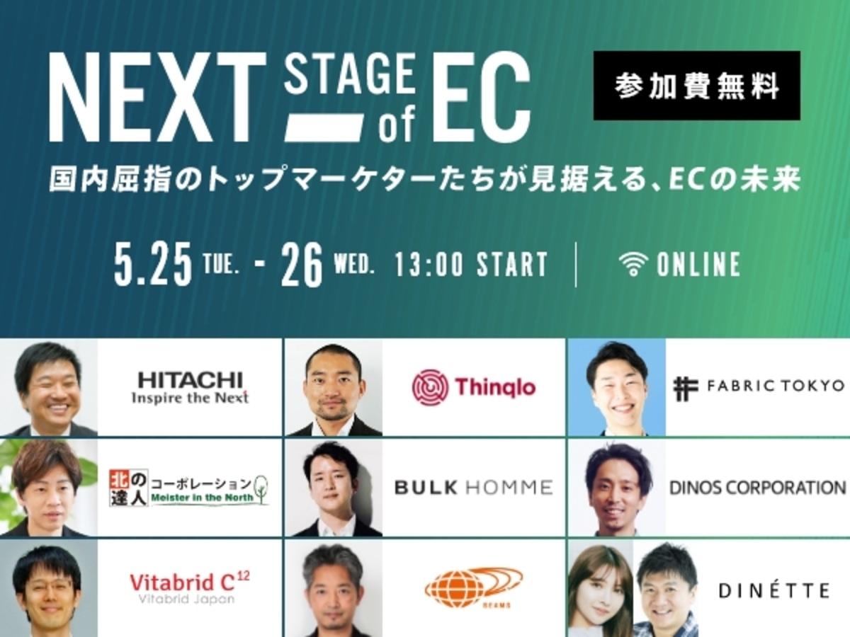「アドエビス、EC/D2C業界向けオンラインイベント「NEXT STAGE of EC」を開催 」の見出し画像