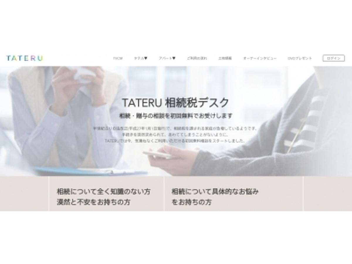 「「弁護士ドットコム」を運営する弁護士ドットコム社と業務提携、1月27日「TATERU相続税デスク」を開設」の見出し画像