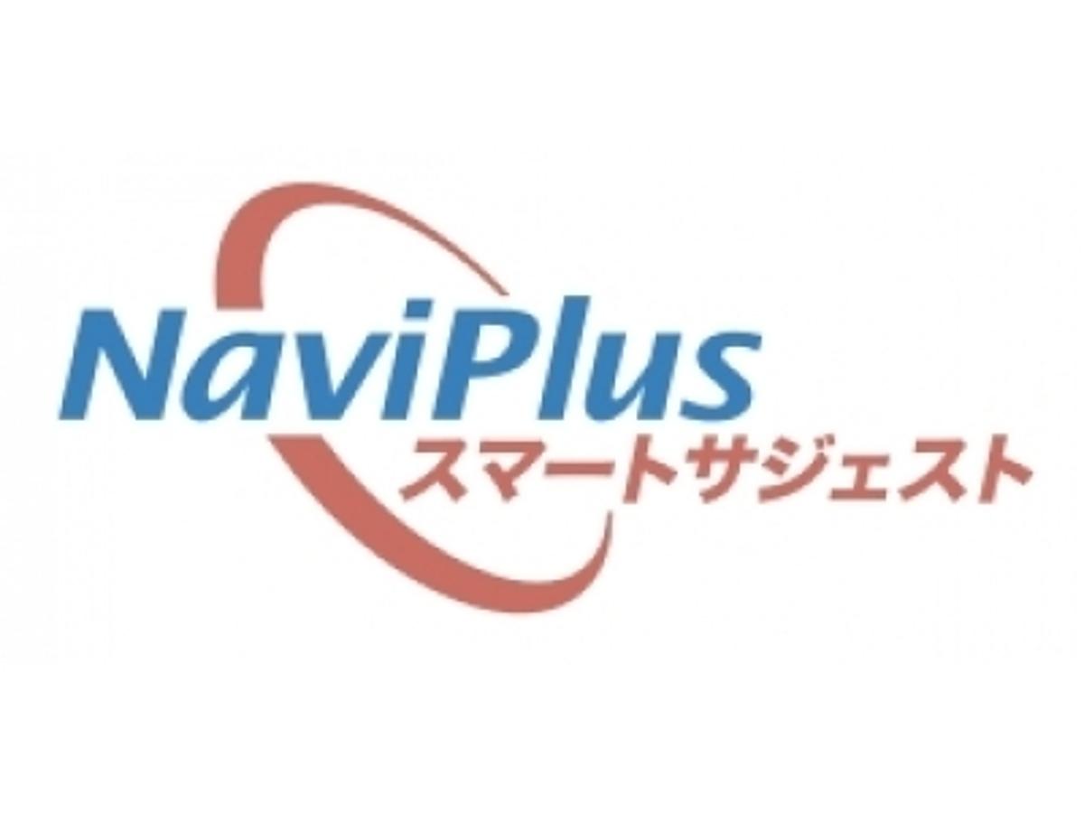 「ナビプラス、サジェストエンジン「NaviPlusスマートサジェスト」の提供を開始 」の見出し画像
