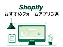 「Shopifyでおすすめのフォームアプリ3選【日本語対応・自動返信メール可能】」の見出し画像