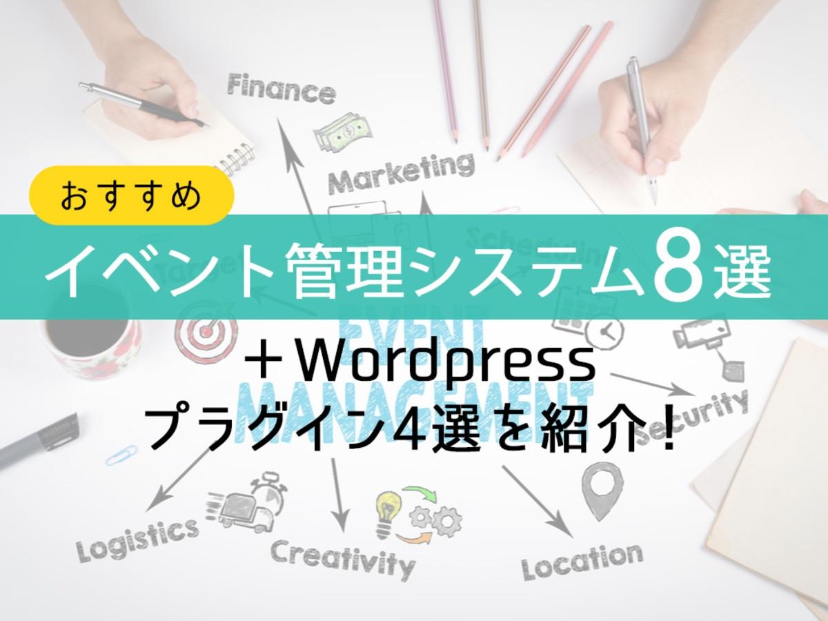 「おすすめのイベント管理システム8選+Wordpressのプラグイン4選を紹介!」の見出し画像