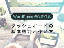 「【WordPress初心者必見】ダッシュボードの基本機能と使い方を解説」の見出し画像