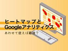 「最強の組み合わせ?Googleアナリティクスとヒートマップの関係性」の見出し画像