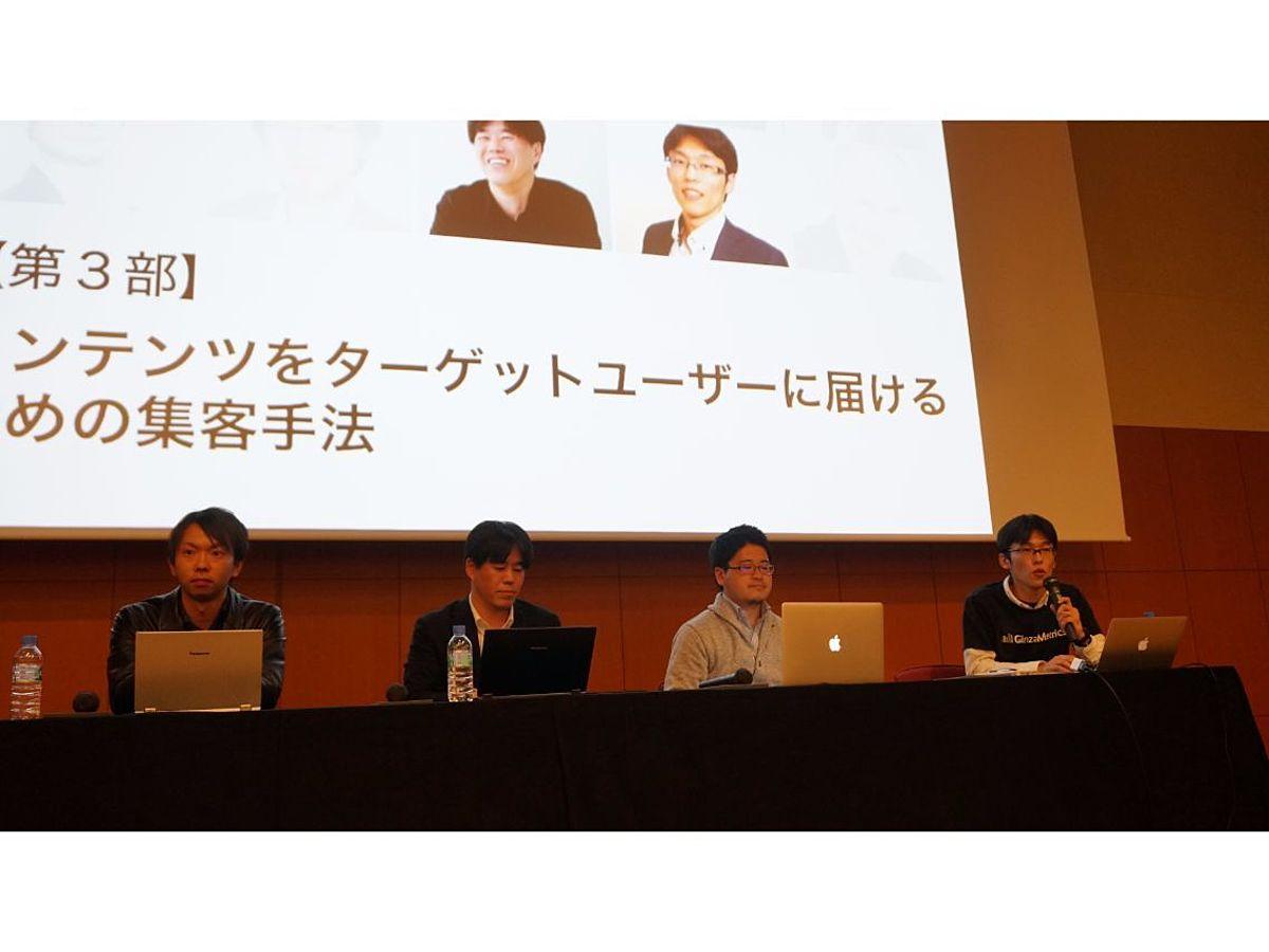 「コンテンツをターゲットユーザーに届けるための集客手法-第3回FOUND Conference in Tokyo-」の見出し画像