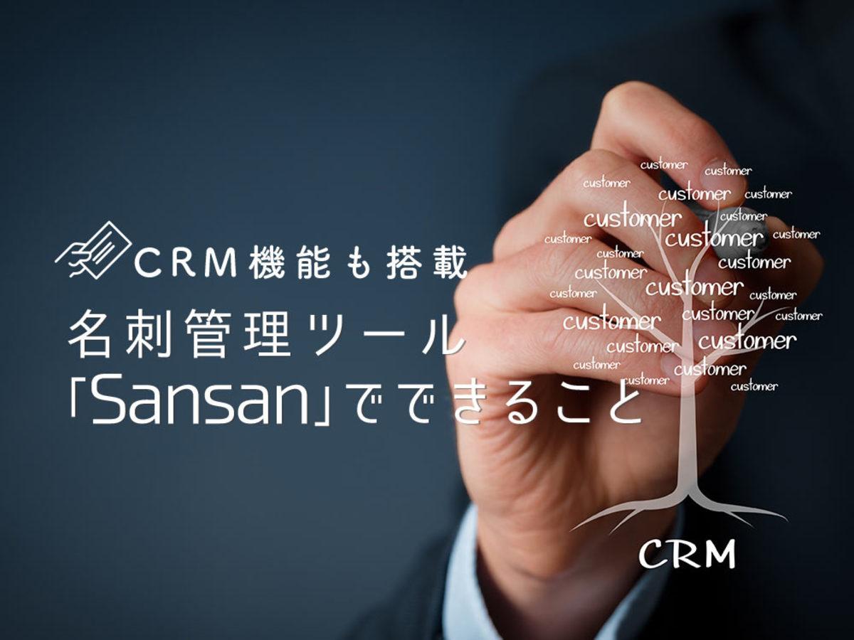 「CRM機能も搭載!名刺管理ツール「Sansan」でできること」の見出し画像