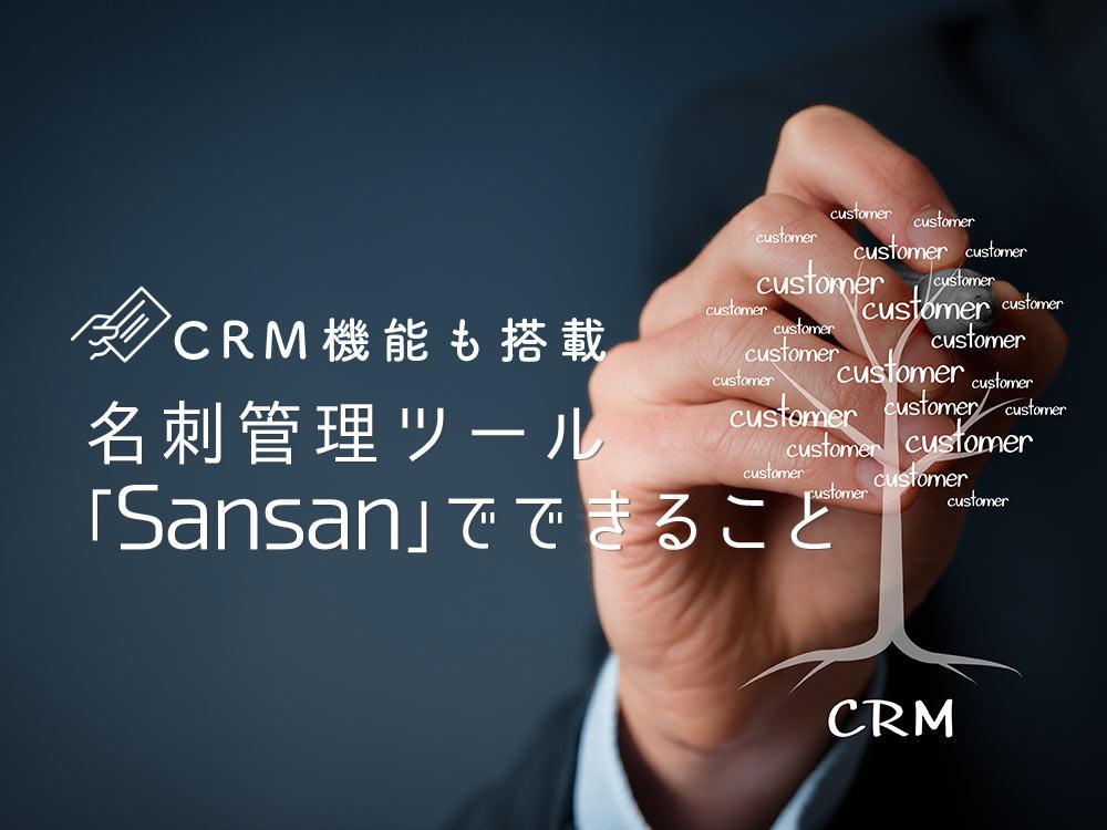 CRM機能も搭載!名刺管理ツール「Sansan」でできること