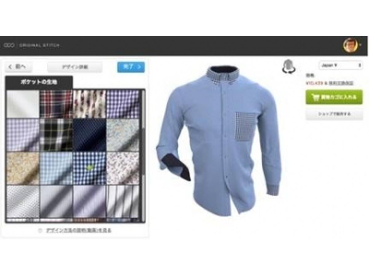 「ヒトメディアグループのヒトトキインキュベーター、フルカスタマイズシャツがオンラインで制作出来るECサイト『Original Stitch』を運営するOriginal,Inc.に出資!! 」の見出し画像
