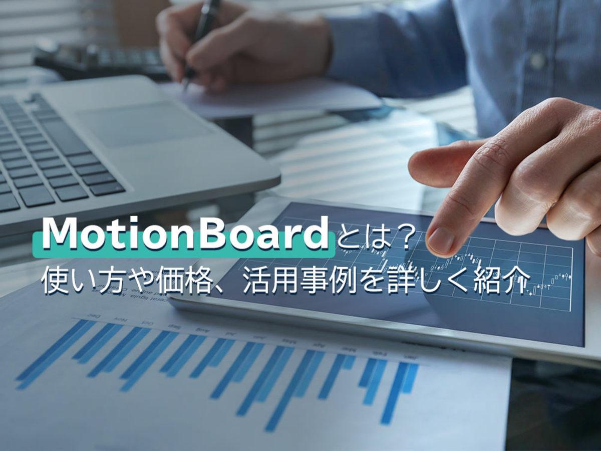 「MotionBoardとは?機能や特徴、価格などについて詳しく解説」の見出し画像