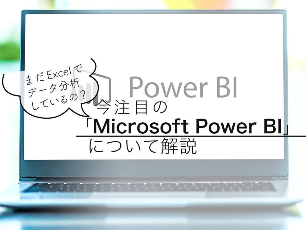 「今注目の「Microsoft Power BI」とは?メリットや特徴を解説」の見出し画像