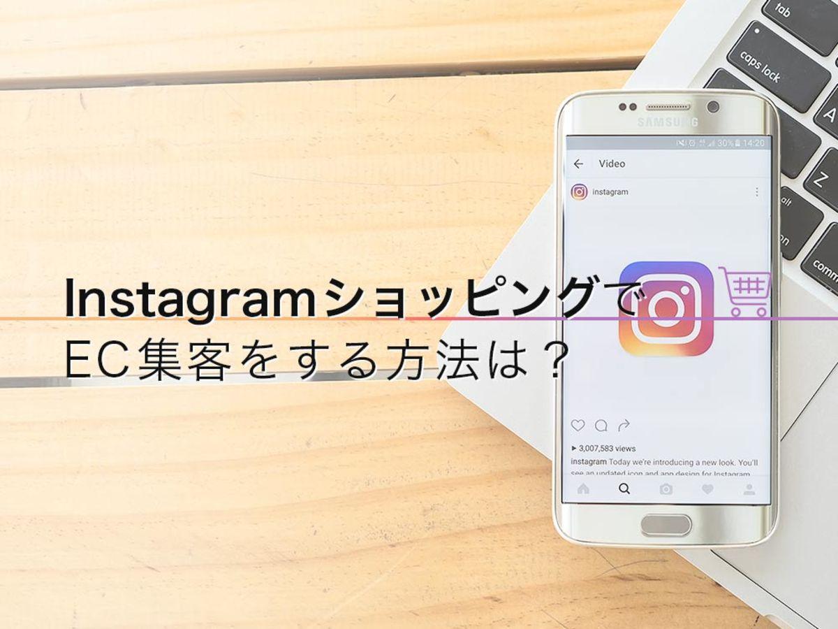 「InstagramショッピングでEC集客をする方法は?手順や事例を解説」の見出し画像