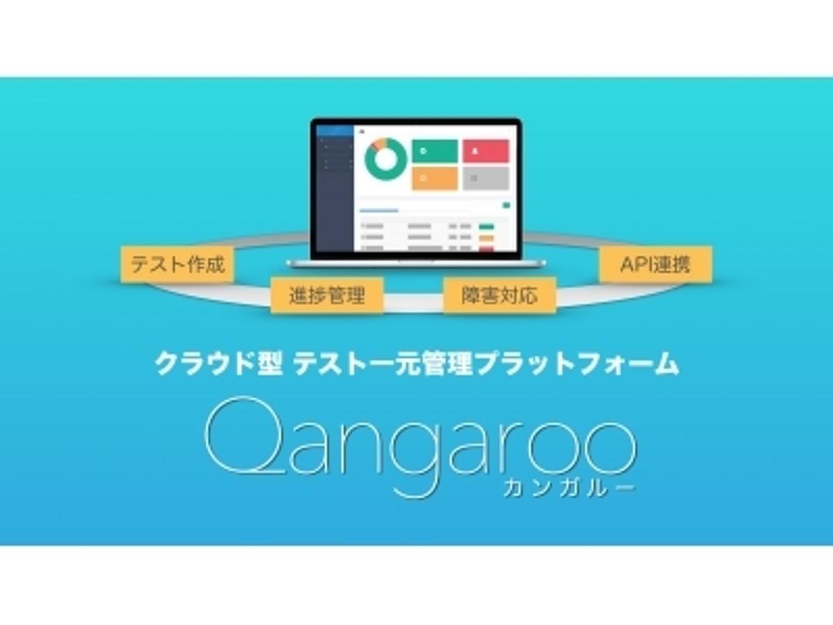 「ソフトウェア開発の煩雑なテスト工程管理を効率化するクラウドサービス「Qangaroo(カンガルー)」が有料版の提供を開始。」の見出し画像