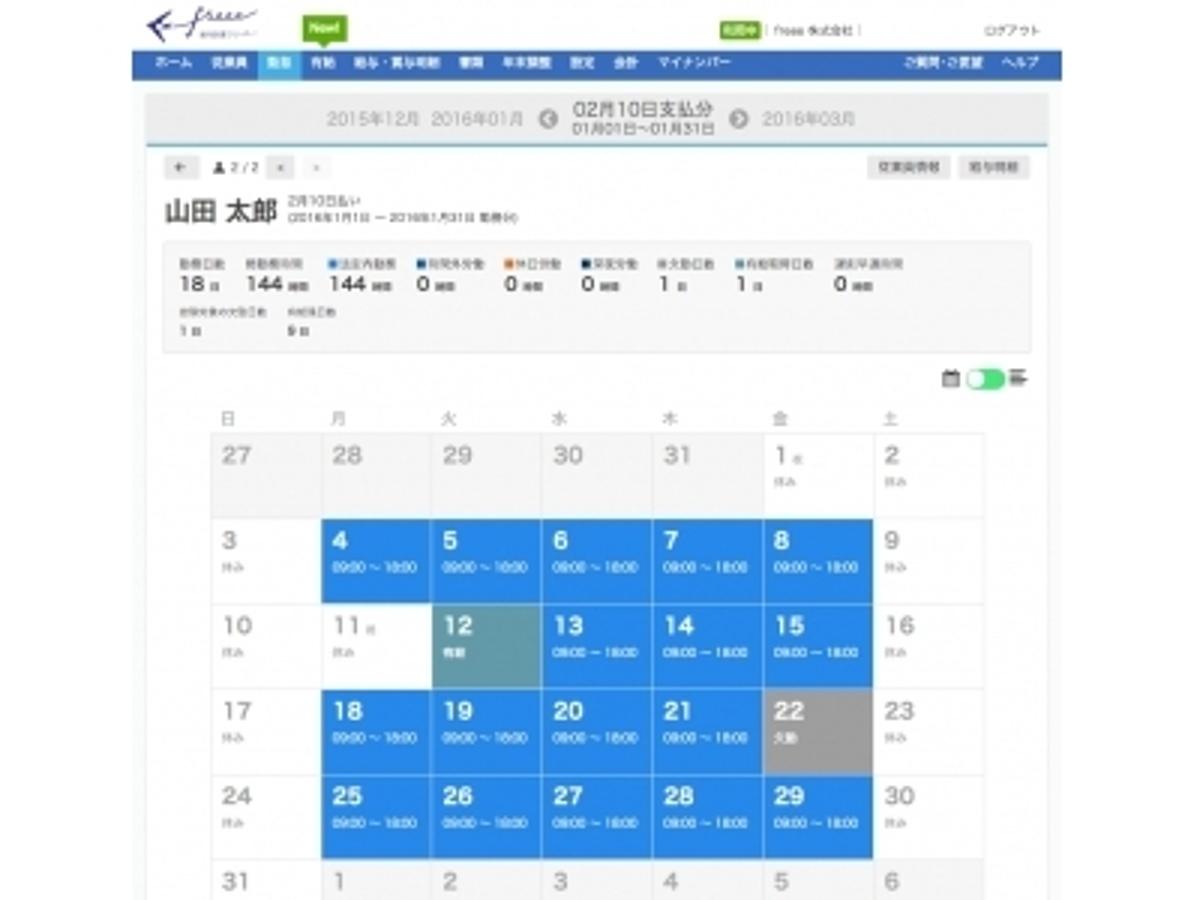 「「クラウド給与計算ソフト freee」、有給休暇管理機能を追加。  有給休暇の付与から法定三帳簿への反映までをオールインワンで。」の見出し画像