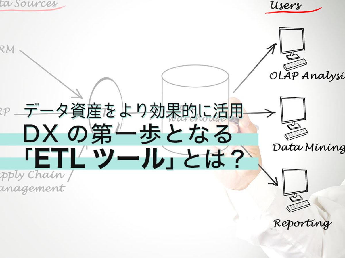 「データ資産をより効果的に活用。DXの第一歩となる「ETLツール」とは?」の見出し画像