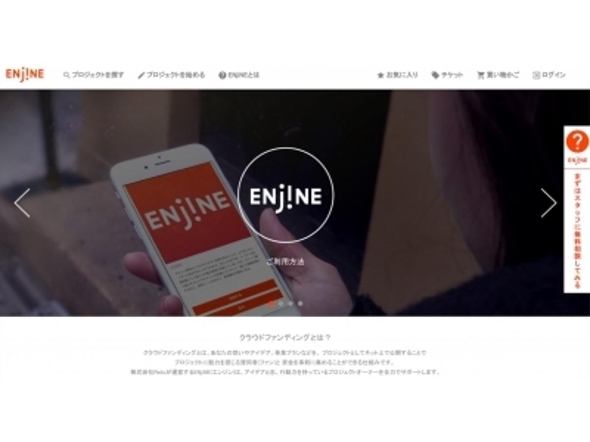 「世界初となるチケット購入型クラウドファンディング「ENjiNE(エンジン)」リリースのお知らせ                   」の見出し画像