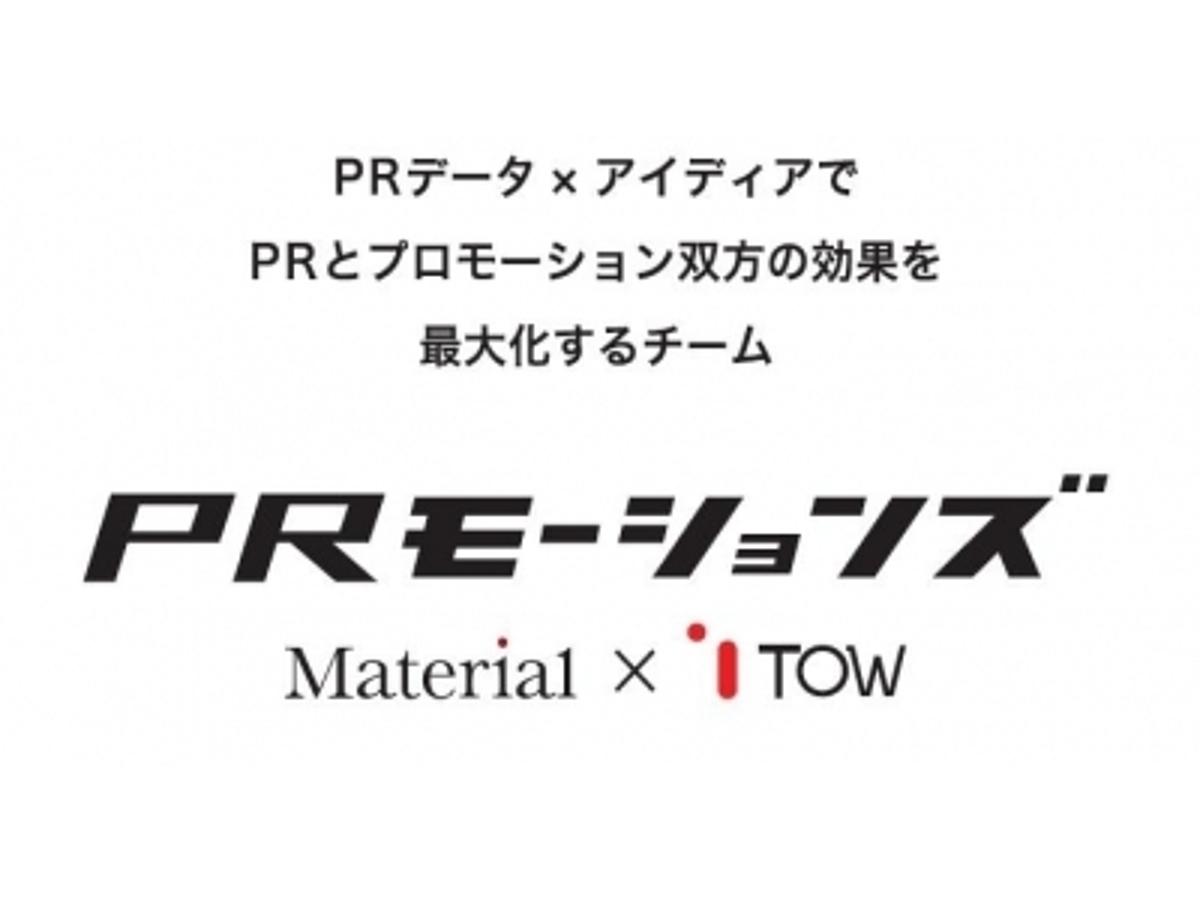 「マテリアルは総合プロモーション会社TOWとの業務提携により「PRモーションズ」を発足」の見出し画像