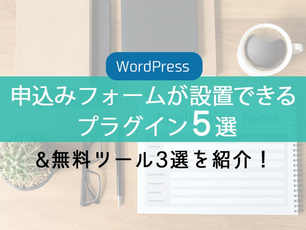 「WordPressに申し込みフォームを設置できるプラグイン5選&無料ツール3選を紹介!」の見出し画像