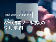 「顧客体験を向上させる「Web接客ツール」導入の成功事例」の見出し画像