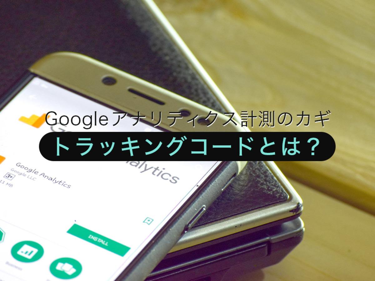 「Googleアナリティクスのトラッキングコードとは?設定方法や注意点を解説」の見出し画像