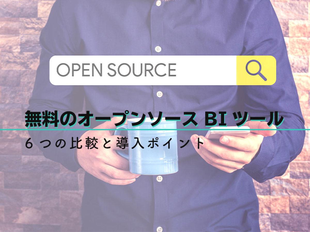 「無料のオープンソースBIツール6つを比較!導入時のポイントも解説」の見出し画像