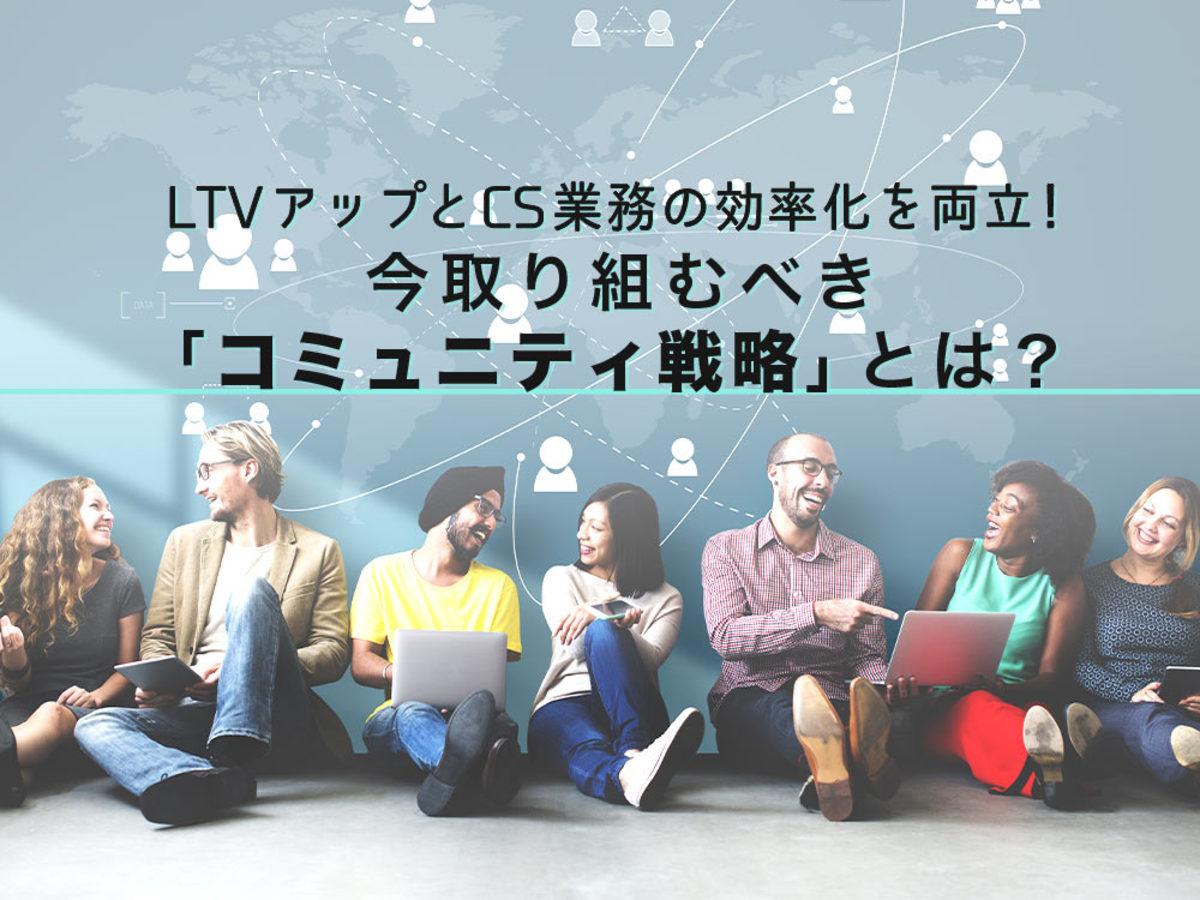 「LTVアップとCS業務の効率化を両立!今取り組むべき「コミュニティ戦略」とは?」の見出し画像