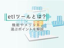 「ETLツールとは?機能やメリット、比較して選ぶ際のポイントを解説」の見出し画像